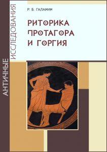 Галанин Р. Б. Риторика Протагора и Горгия. Издательство РХГА