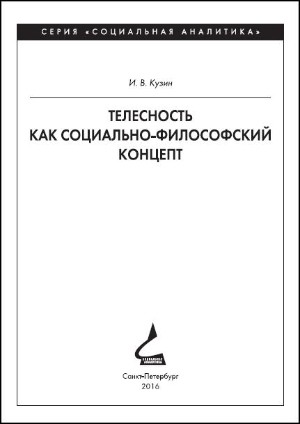 Кузин И. В. Телесность как социально-философский концепт. Издательство РХГА