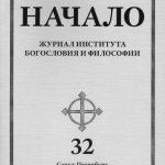 Журнал Начало N 32, ИБиФ, Издательство РХГА