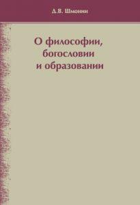 Шмонин Д. В. О философии, богословии и образовании. Издательство РХГА