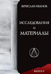 Вячеслав Иванов. Исследования и материалы. Вып. 2. Издательство РХГА 2016