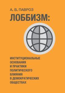 Павроз А. В. Лоббизм: институциональные основания и практики политического влияния в демократических обществах