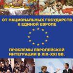 От национальных государств к единой Европе: проблемы европейской интеграции в XIX-XXI вв.