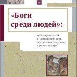 Боги среди людей: культ правителей в эллинистическом, постэллинистическом и римском мире. Издательство РХГА, 2016