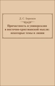 Бирюков Д.С. Причастность и универсалии в восточно-христианской мысли: некоторые темы и линии, 2016, Издательство РХГА