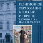 Религиозное образование в России и Европе в конце XIХ – начале ХХ в. Издательство РХГА, 2016