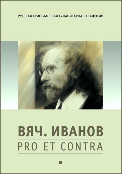 В. И. Иванов: pro et contra, антология. Т. 1. Издательство РХГА