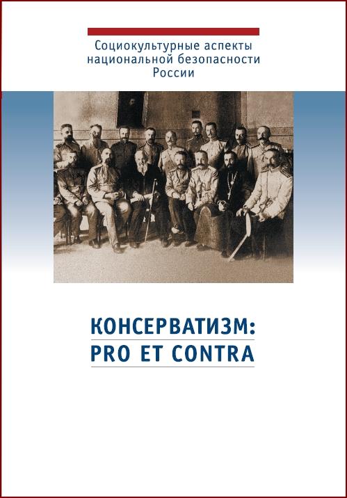 Консерватизм: pro et contra, антология. Издательство РХГА