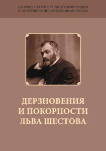 Дерзновения и покорности Льва Шестова: Сборник научных статей. Издательство РХГА