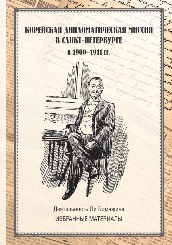 Корейская дипломатическая миссия в Санкт-Петербурге в 1900–1911 гг. (Деятельность Ли Бомчжина). Избранные материалы