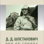 Д. Д. Шостакович: pro et contra, антология. Издательство РХГА