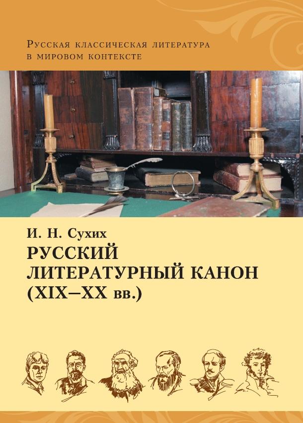 Сухих И. Н. Русский литературный канон (ХIХ–ХХ вв.). Издательство РХГА