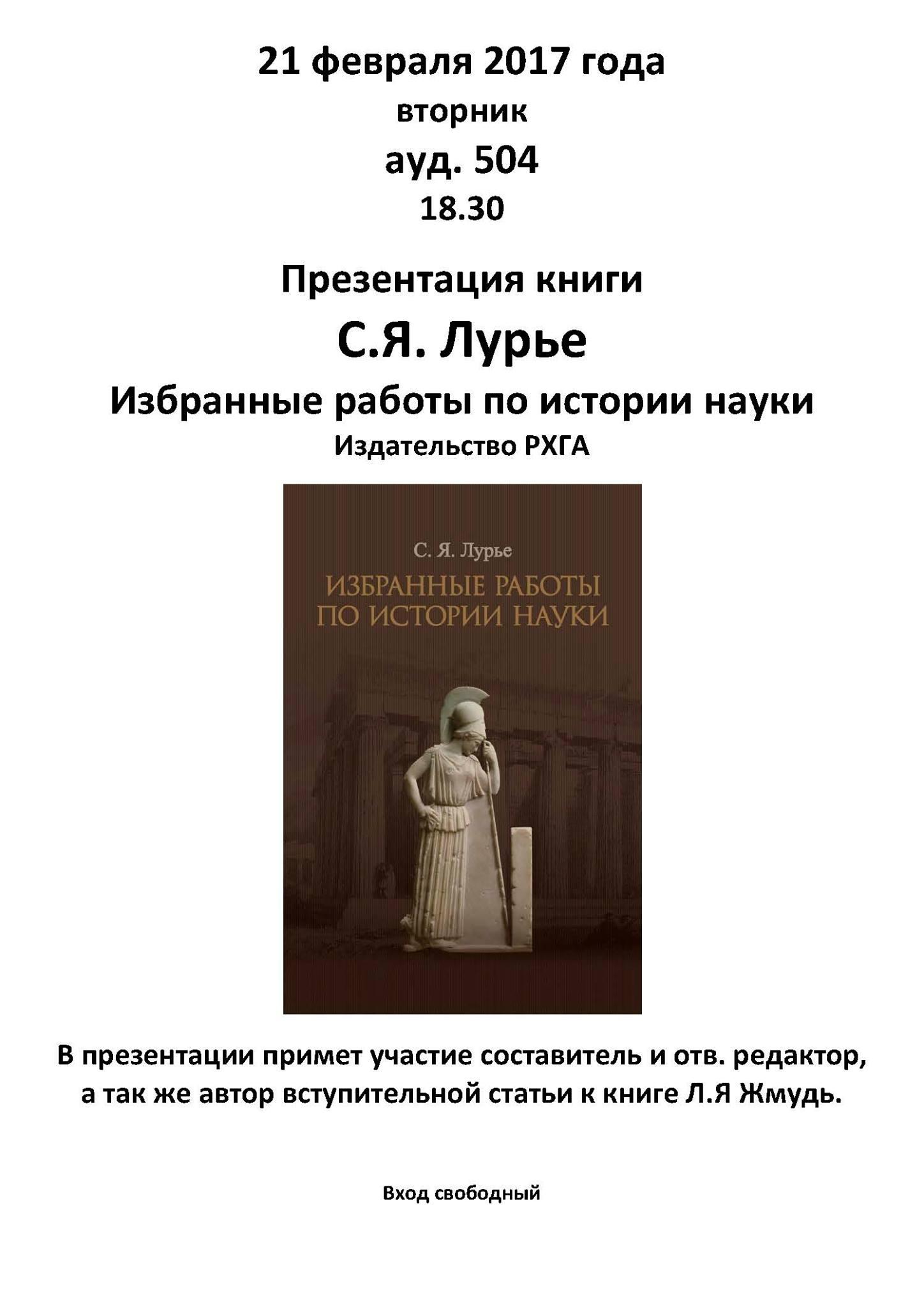 Презентация книги С.Я. Лурье Избранные работы по истории науки
