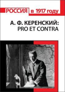 А. Ф. Керенский: pro et contra, антология. Издательство РХГА, 2016