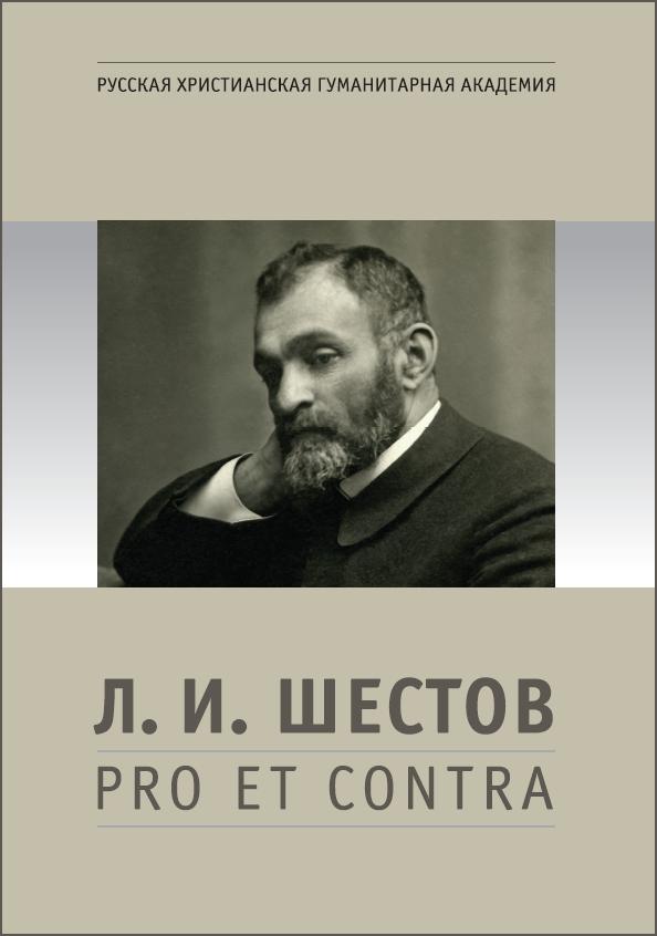 Л. И. Шестов: pro et contra, антология. Издательство РХГА,, 2016