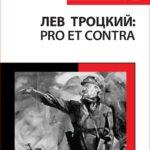 Л. Д. ТРОЦКИЙ: PRO ET CONTRA