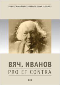 Вяч. Иванов: pro et contra, антология. Т. 2. Издательство РХГА.