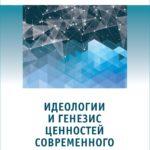 Идеологии и генезис ценностей современного общества. Монография. Издательство РХГА