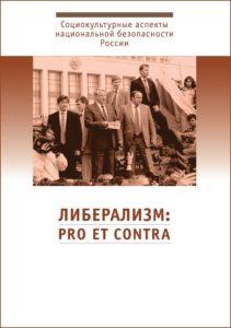Либерализм: pro et contra, антология. Издательство РХГА