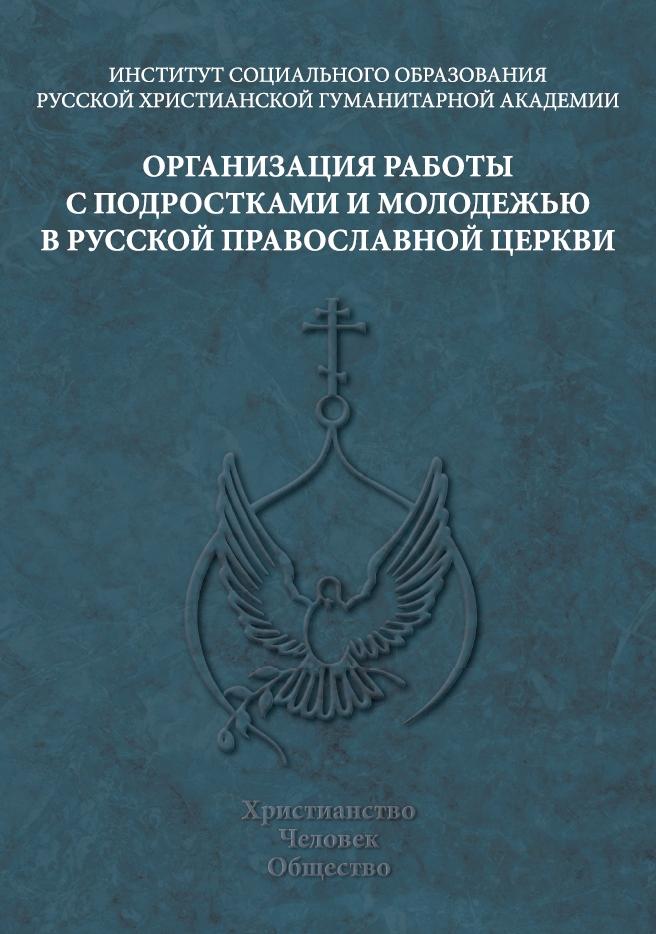 Организация работы с подростками и молодежью в Русской Православной Церкви. Издательство РХГА