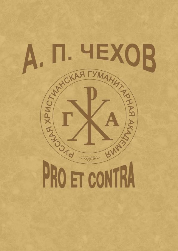 А. П. Чехов: pro et contra, антология. Т. 3