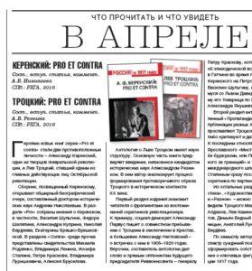 Журнал Историк о Керенском и Троцком