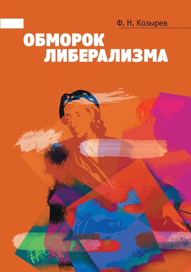 Козырев Ф. Н. Обморок либерализма. Издательство РХГА