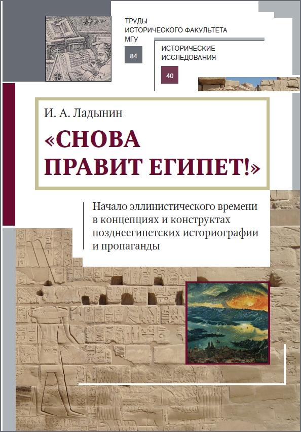 Ладынин И. А. «Снова правит Египет!» Начало эллинистического времени в концепциях и конструктах позднеегипетских историографии и пропаганды