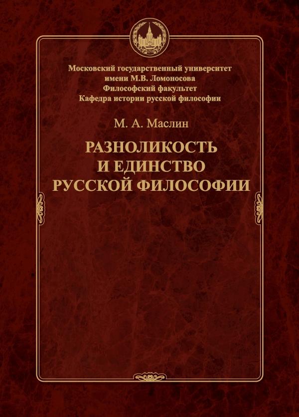 Маслин М. А. Разноликость и единство русской философии