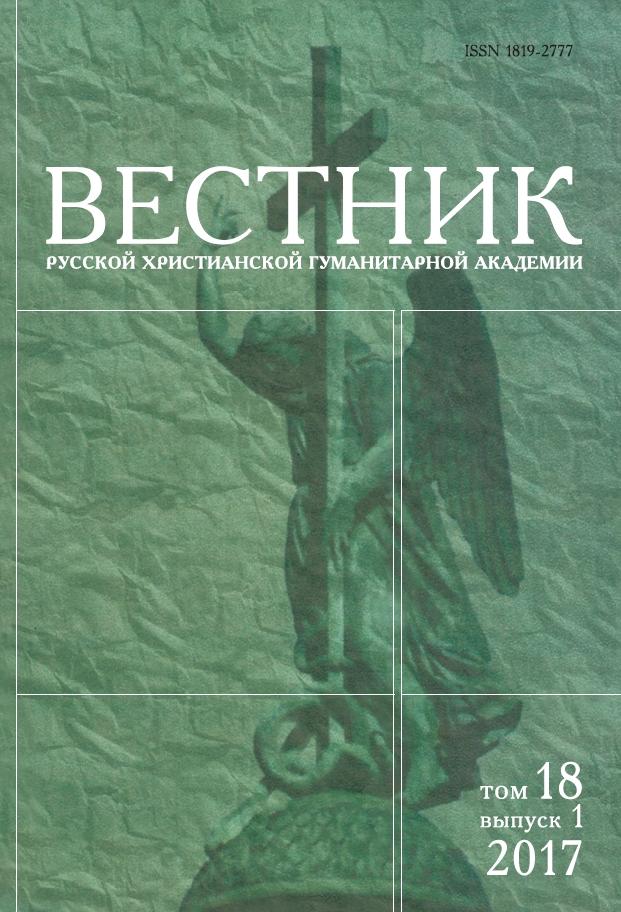 Вестник Русской христианской гуманитарной академии. 2017. Том 18. Вып. 1