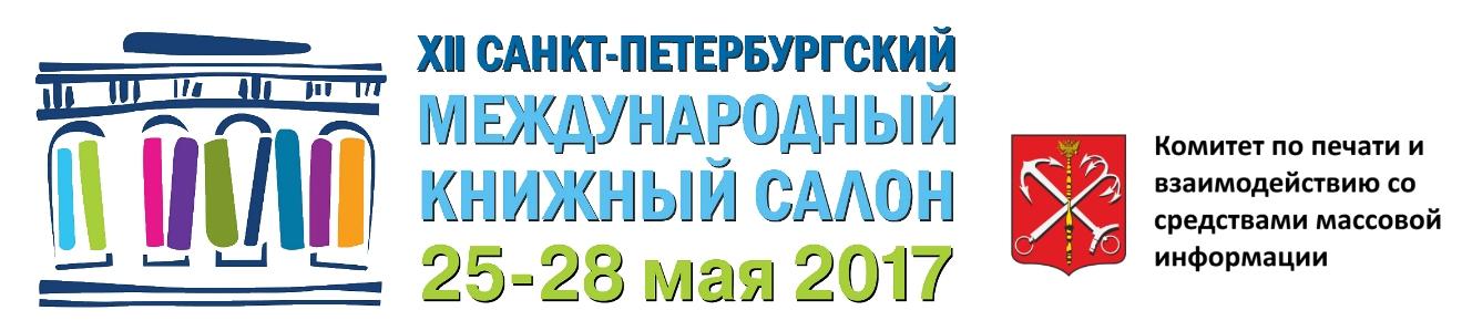 XII Санкт-Петербургский Международный Книжный Салон. Издательство РХГА