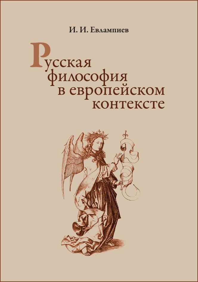 Евлампиев И. И. Русская философия в европейском контексте