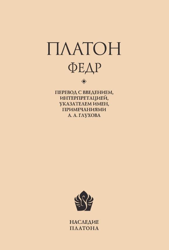 Платон. Федр