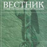 Вестник Русской христианской гуманитарной академии. 2017. Том 18. Вып. 2