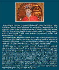 Протоиерей Сергий Бельков