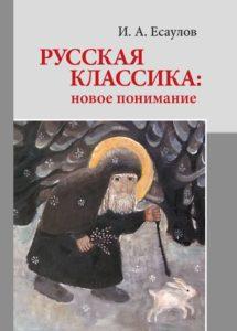 Есаулов И. А. Русская классика: новое понимание