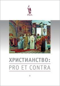 Христианство: pro et contra. Издательство РХГА