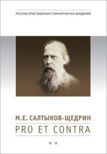 М. Е. Салтыков-Щедрин: pro et contra, антология: Книга вторая. Издательство РХГА