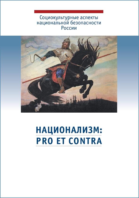 Национализм: pro et contra. Издательство РХГА