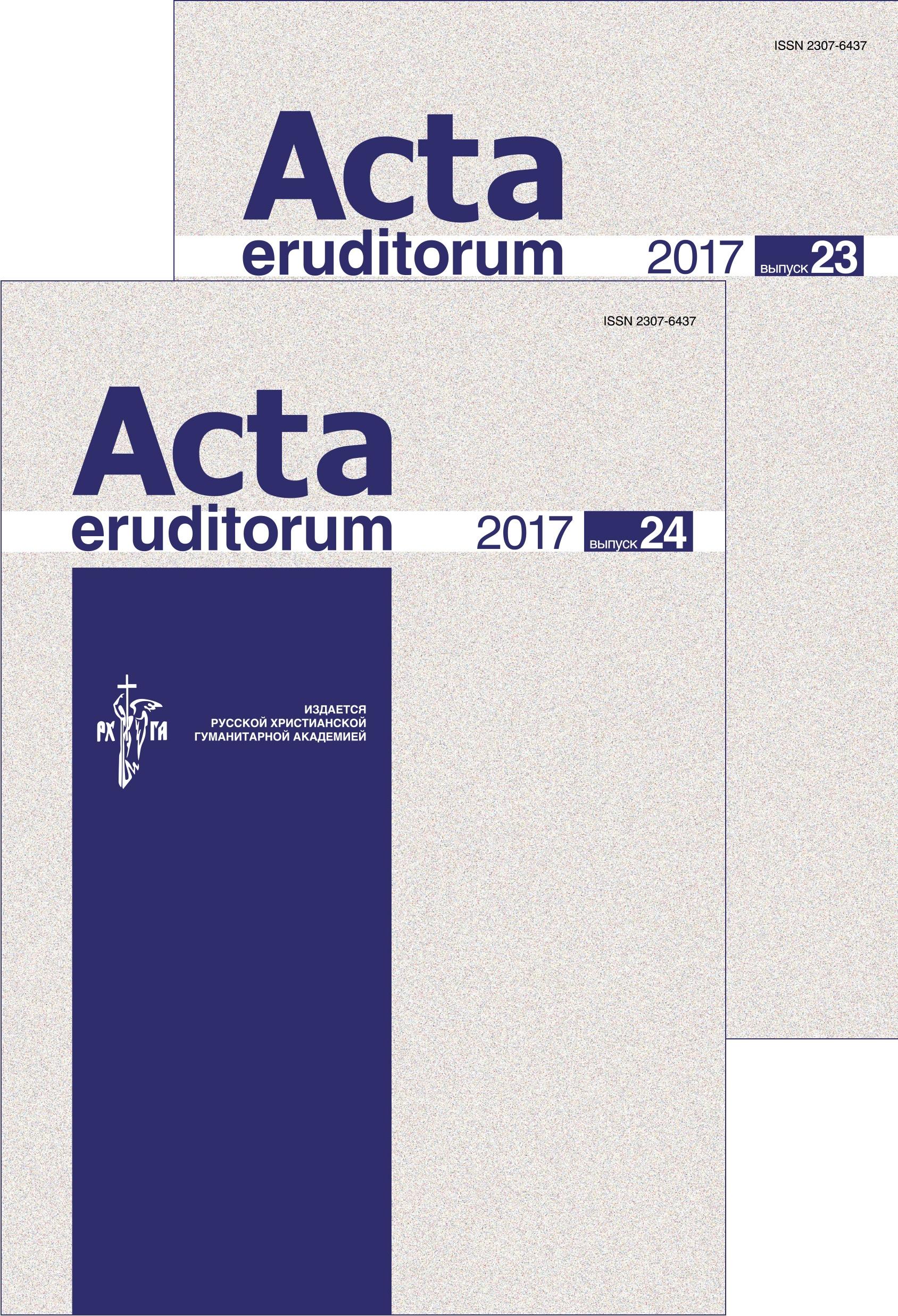 журнал ACTA ERUDITORUM. Издательство РХГА