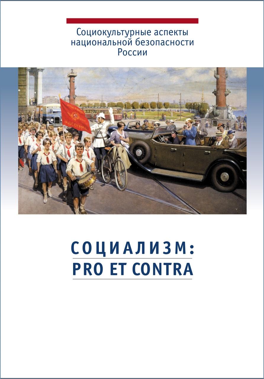 Социализм: pro et contra, антология. Издательство РХГА