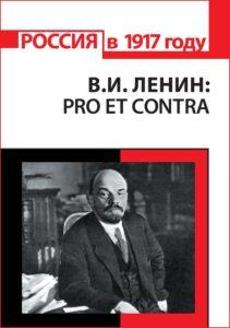 В. И. Ленин: pro et contra, антология. Издательство РХГА