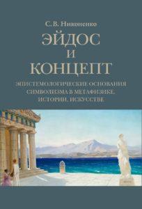 Никоненко С. В. Эйдос и концепт. Эпистемологические основания символизма в метафизике, истории, искусстве