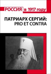 Патриарх Сергий (Страгородский): pro et contra