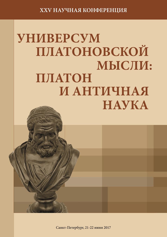 XXV научная конференция Универсум Платоновской мысли: Платон и античная наука