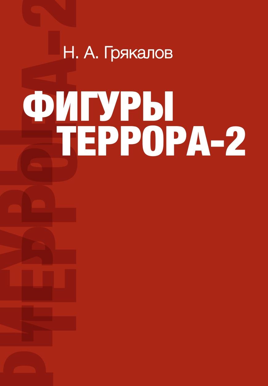 Грякалов Н. А. Фигуры террора — 2. Издательство РХГА