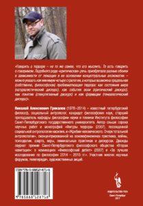 Грякалов Н. А. Фигуры террора — 2