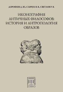 Иконография античных философов