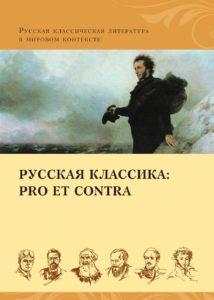 Русская классика: pro et contra. Золотой век, антология. Издательство РХГА