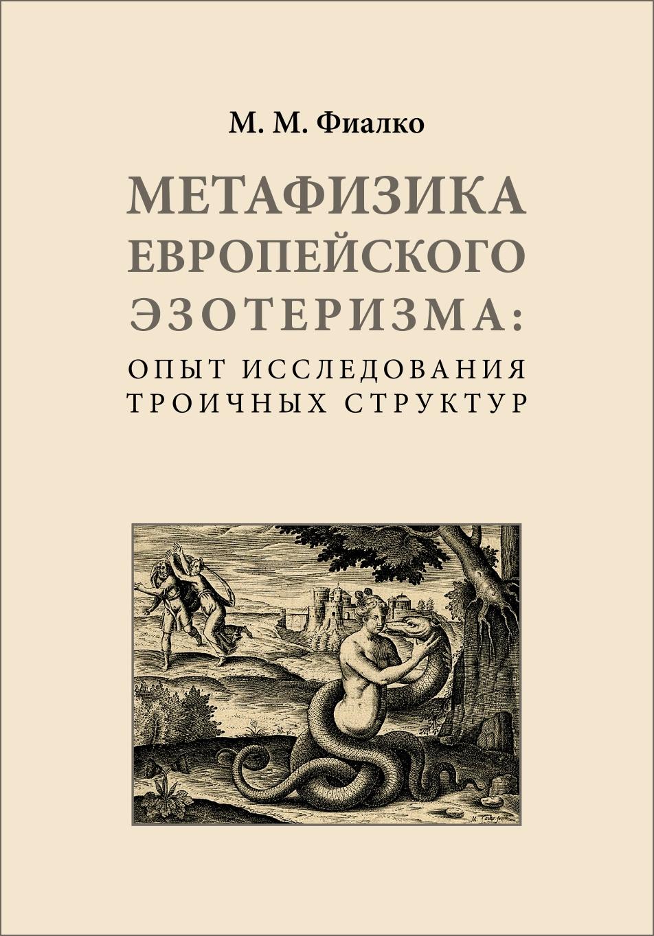 Фиалко М. М. Метафизика европейского эзотеризма: опыт исследования троичных структур. Издательство РХГА